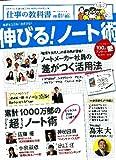 伸びる!ノート術―成果を上げる!出世する! (Gakken Mook 仕事の教科書 VOL. 1)