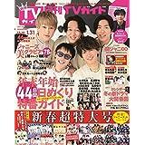 月刊TVガイド 2021年 2月号