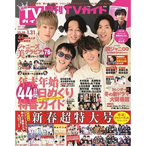 月刊TVガイド 2021年 2月号 表紙画像