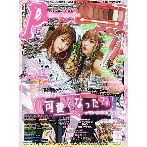 Popteen 2019年9月号 画像