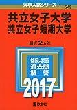共立女子大学・共立女子短期大学 (2017年版大学入試シリーズ)
