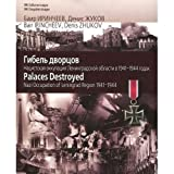 Front cover for the book Palaces Destroyed by Bair Irincheev