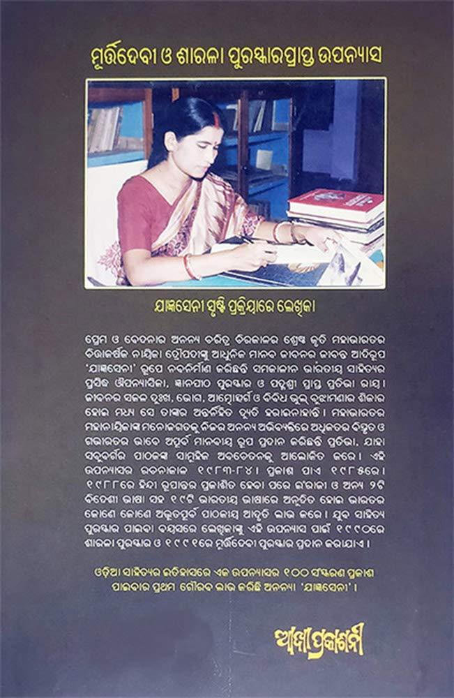 dr pratibha ray odia novelist