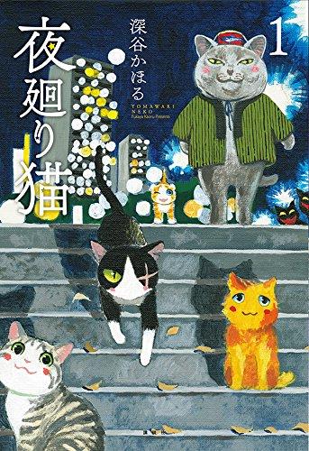 夜廻り猫(1) (ワイドKC モーニング)
