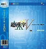 超漢字V SP1 簡易包装版