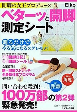 開脚の女王プロデュース ベターッと開脚測定シート ([バラエティ])