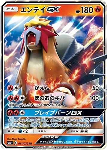 Juego de Cartas Pokemon / PK-SM3 + -011 Entity GX RR: Amazon ...