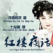红楼夜话 6 - 紅樓夜話 6 [Late Night Talks in the Red Chamber  6] | 夜雨惊荷 - 夜雨驚荷 - Yeyujinghe