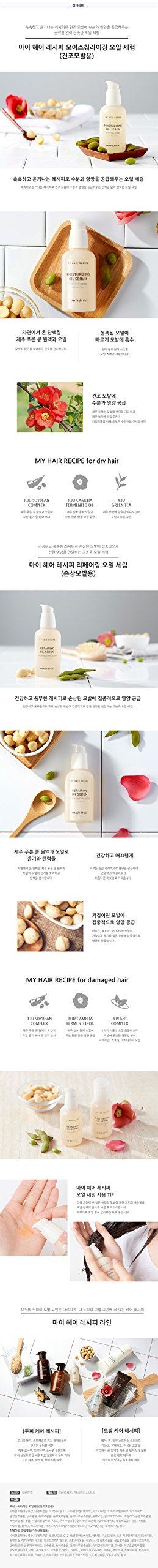[Innisfree] My Hair Recipe Oil Serum 70ml #01 Moisturizing Oil Serum (for dry hair) by Innisfree