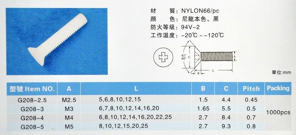 Metric M2.5 M4 M5 Nylon Phillips Flat Head Countersunk CSK Screw. M3