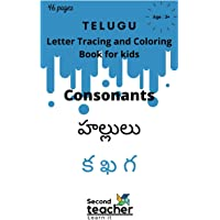 TELUGU LETTER TRACING AND COLORING BOOK FOR KIDS-CONSONANTS(క ఖ గ): TELUGU ALPHABET LETTER TRACING FOR PRESCHOOLERS…