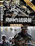 特种作战装备鉴赏指南(珍藏版) (世界武器鉴赏系列)