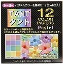 Toyo Origami, Tant Pastel Colors 15cm x 15cm, 12 Colors, 4 Each