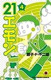 21エモン (4) (てんとう虫コミックス)