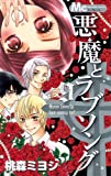 A Devil and Her Love Song, Vol.9 (A Devil and Her Love Song #9)