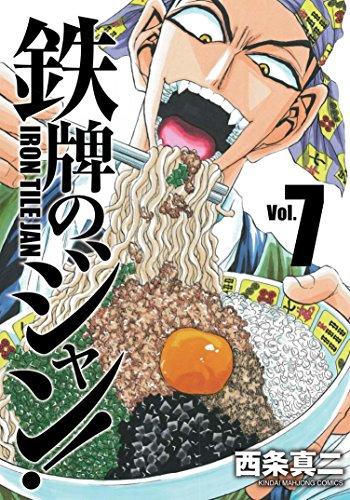 鉄牌のジャン!  7 完結 (近代麻雀コミックス)