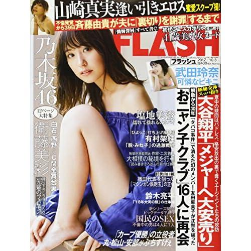 FLASH 2017年 10/3号 表紙画像