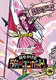 Variety (Momoiro Clover) - Momokuro Chan Dai 3 Dan Toki Wo Kakeru 5 Shoku No Combat DVD Dai 14 Shu (2DVDS) [Japan DVD] SDP-1084