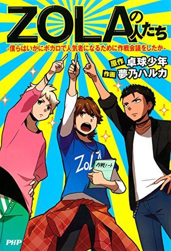 ZOLAの人たち_僕らはいかにボカロで人気者になるために作戦会議をしたか_ (Japanese Edition) 61DsYSitVtL