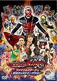 Sci-Fi Live Action - Kamen Rider Wizard Final Stage & Bangumi Cast Talk Show [Japan DVD] DSTD-3712