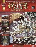 神社百景DVDコレクション 11号 [分冊百科] (DVD付)