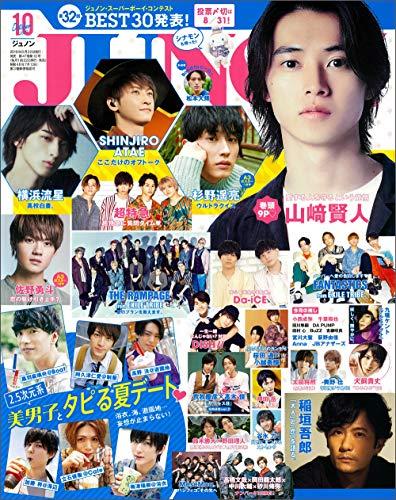 JUNON 最新号 表紙画像