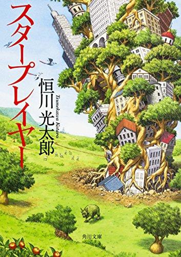 スタープレイヤー (角川文庫)