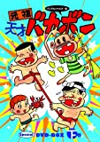 Animation - Ganso Tensai Bakabon (Digital Remastered Edition) Special DVD Box Last Part (9DVDS) [Japan DVD] KIBA-92070