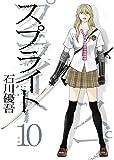 スプライト 10 (ビッグコミックス)