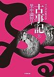 古事記 ((上)) (小学館文庫―マンガ古典文学)