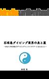 石垣島ダイビング業界の表と裏 ーあなたが石垣島でダイビングインストラクターになるまえにー (ウミウシ飯文庫)