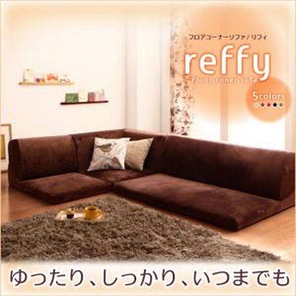 フロアコーナーソファ【reffy】リフィ ブラウン B011QGQHJO ブラウン ブラウン