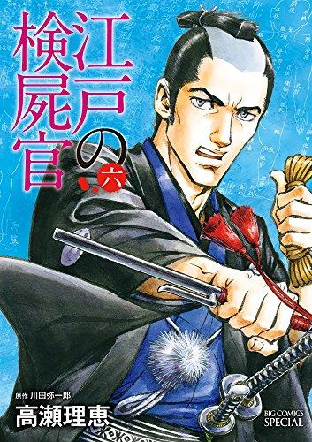 江戸の検屍官 6 (6) (ビッグコミックススペシャル)