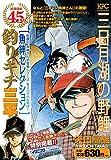 釣りキチ三平 魚紳セレクション 三日月湖の野鯉 (講談社プラチナコミックス)