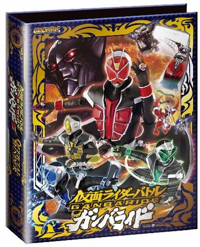 Kamen Rider Battle GANBARIDE Official Binder