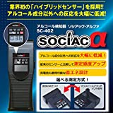CENTRAL AUTOMOTIVE PRODUCTS Alcohol Detector ''SOCIAC α (Alpha)'' SC-402【Japan Domestic genuine products】