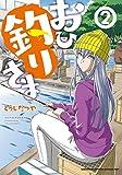 おひ釣りさま(2)(少年チャンピオン・コミックス・タップ! )