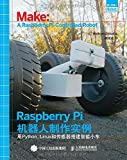 Raspberry Pi机器人制作实例:用Python Linux和传感器搭建智能小车