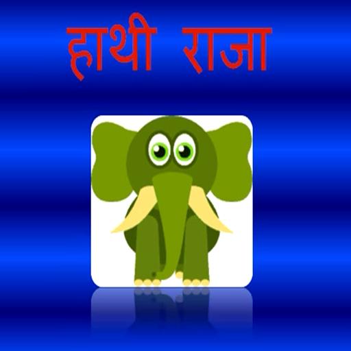 Amazon.com: Hindi Kids Nursery Rhyme Haathi Raja: Appstore for Android