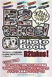 B2takes!TV~チカメンですけど何か?~ フォトブック