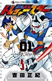 Mobile Suit Gundam AGE Treasure Stars 1 (ladybug Colo Comics) (2012) ISBN: 4091413900 [Japanese Import]