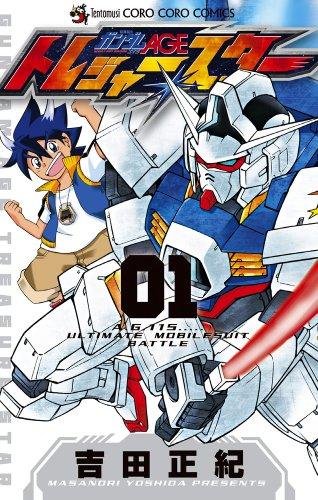 Mobile Suit Gundam AGE Treasure Stars 1 (ladybug Colo Comics) (2012) ISBN: 4091413900 [Japanese Import]