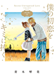 僕の初恋をキミに捧ぐ 完全版(5) (フラワーコミックススペシャル)