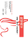 脫髮救星 (Traditional_chinese Edition)