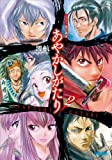 Ayakashi or two (Gagaga Novel) (2009) ISBN: 4094511695 [Japanese Import]