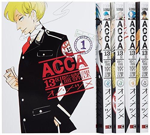 ACCA13区監察課コミック1-5巻セット(ビッグガンガンコミックススーパー)
