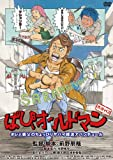 Japanese Movie - Seishun H2 Pappy Old Man [Japan DVD] DABA-4169