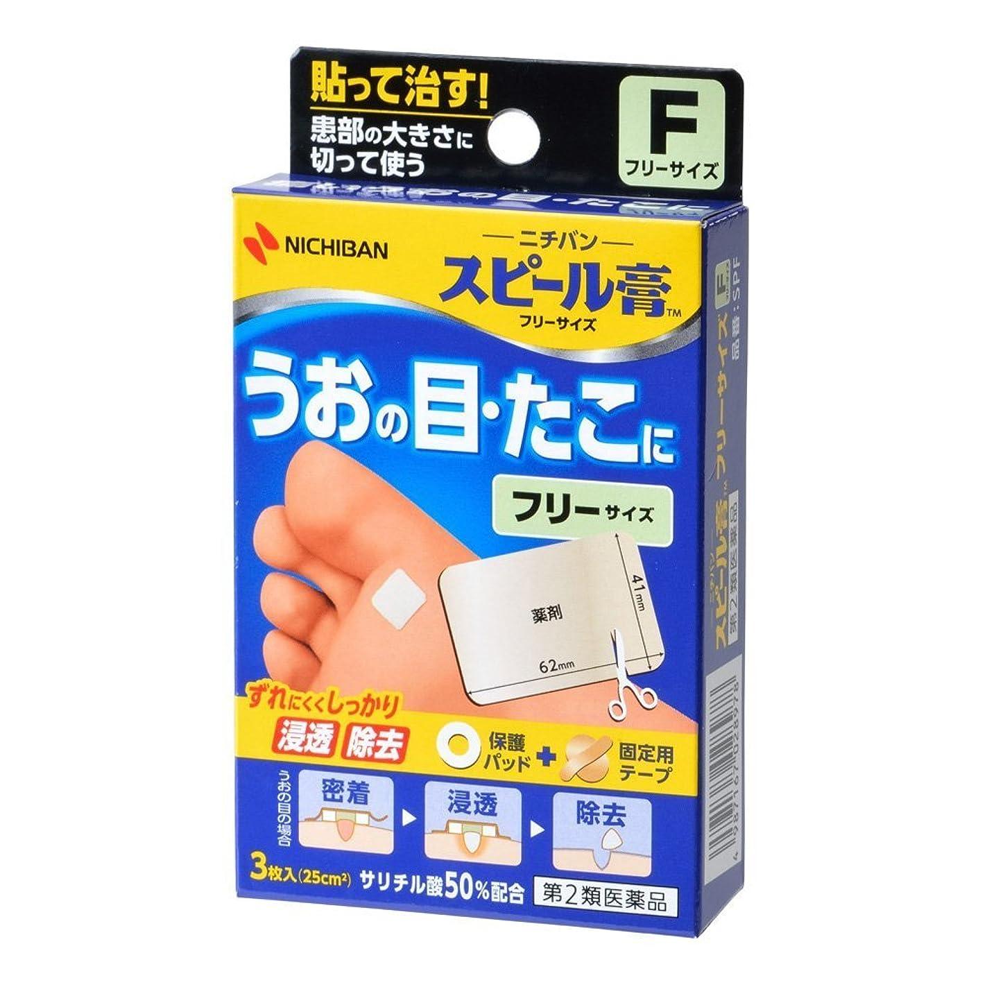 個人的なしたい民間【ニチバン】スピール膏CX Sサイズ 8枚入 SPJ8S 【指定医薬部外品】 ×3個セット