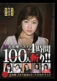 光夜蝶ベスト100人斬りI [DVD]