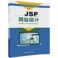 """""""十三五""""应用型人才培养规划教材:JSP网站设计"""